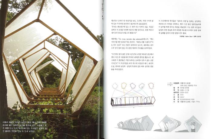 urbanagriculture2