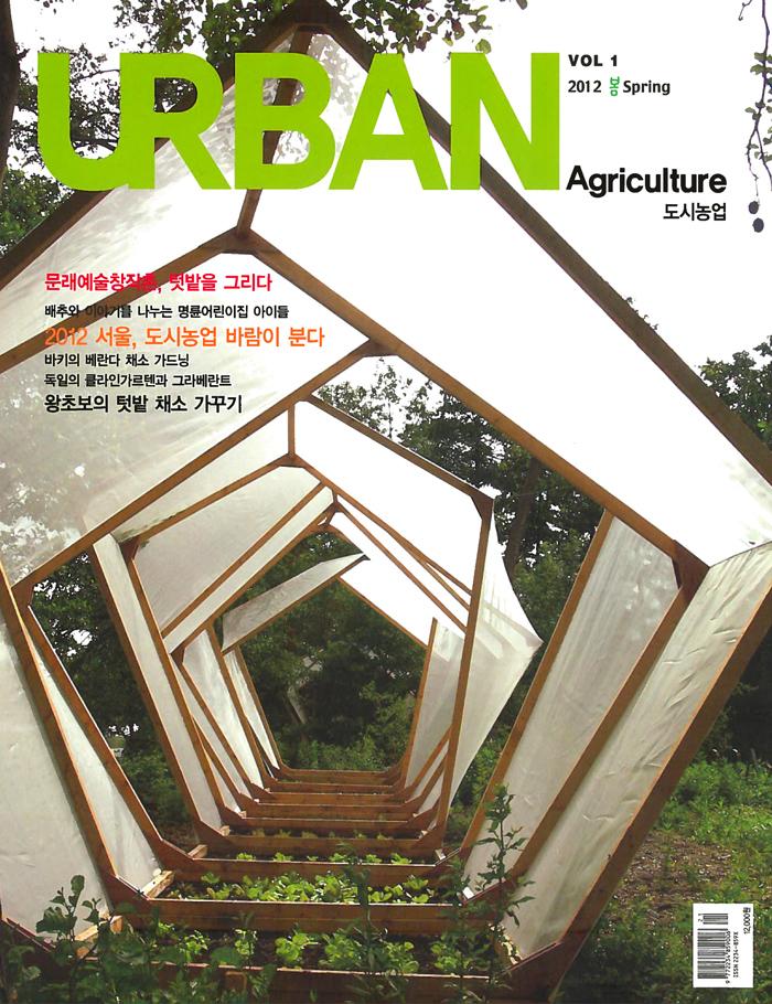 urbanagriculturecouv